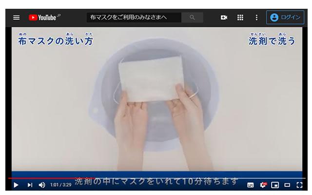 布マスクの洗い方