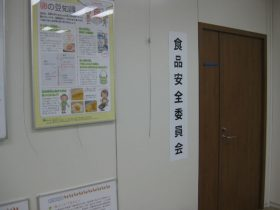 食品安全委員会
