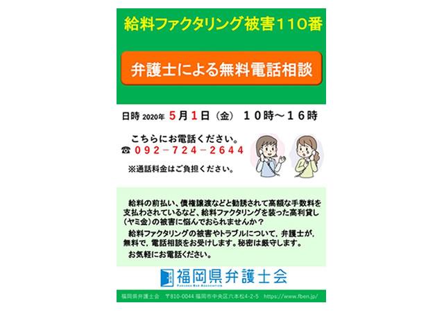 福岡弁護士会給与ファクタリング110番