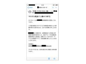 マツキヨ偽メール