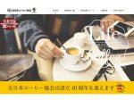 第5回「Life with Coffee フォトコンテスト 2020」