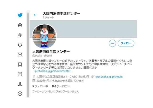 大阪府消費生活センター公式ツイッター