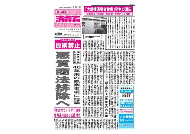 ニッポン消費者新聞6月1日号