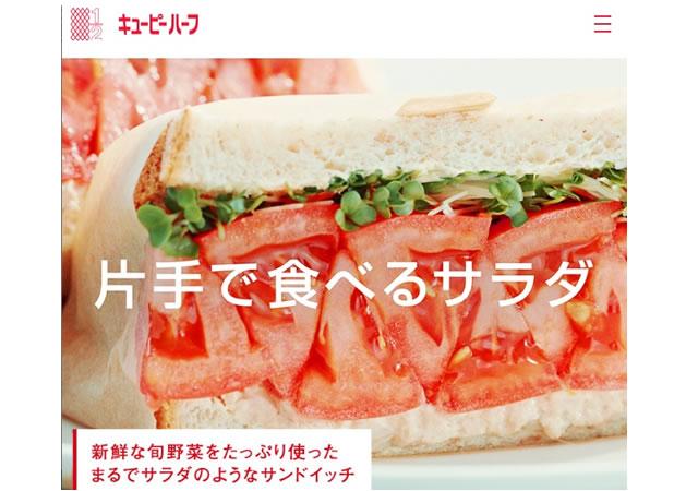 キユーピー「サラダサンド」
