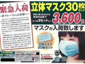 夢グループ立体マスク広告