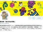 東京都「食の安全情報」ツイッター