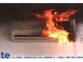 エアコンの内部洗浄による火災