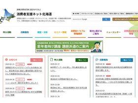 消費者支援ネット北海道