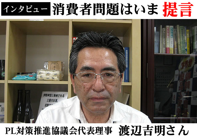 PL対策推進協議会代表理事・渡辺吉明さん