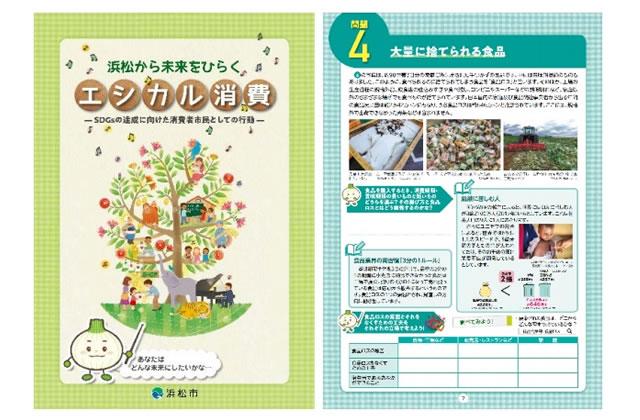浜松市の中学生用教材「浜松から未来をひらくエシカル消費」