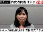 日本ヒーブ協議会吉村衣子新代表理事インタビュー