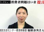 国民生活センター福原奈央さん
