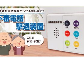 徳島県の不審電話撃退装置