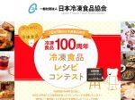 冷凍食品100周年レシピコンテスト