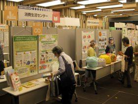第48回豊島区消費生活展