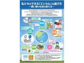 愛知県「エシカル消費」クリアファイル