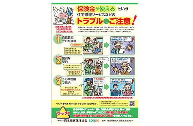 日本損害保険協会チラシ