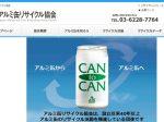アルミ缶リサイクル協会