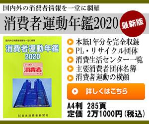 消費者運動年鑑2020