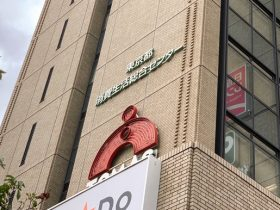 東京都消費生活総合センター