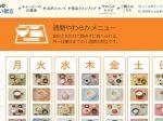 キユーピー介護食「週間やわらかメニュー」サイト