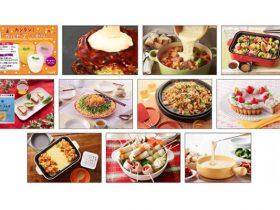 「#家族で食べよう」投稿例