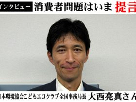 日本環境協会・大西亮真さん