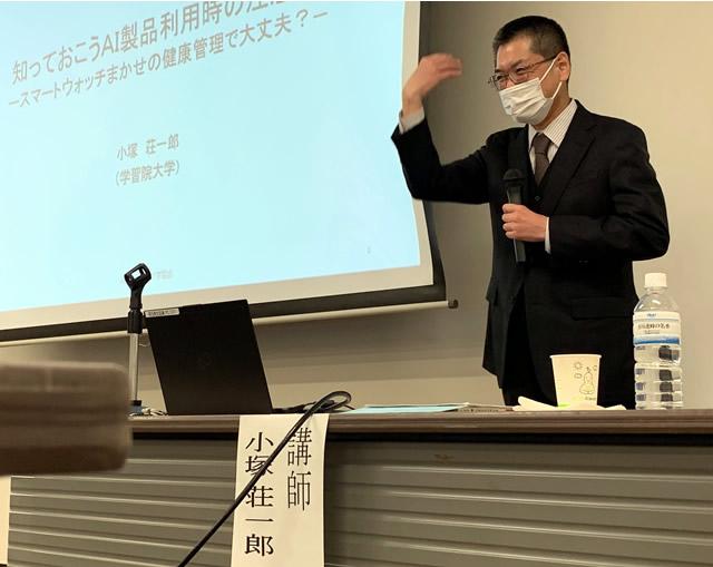 小塚荘一郎学習院大学教授