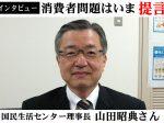 国民生活センター新理事長・山田昭典さん