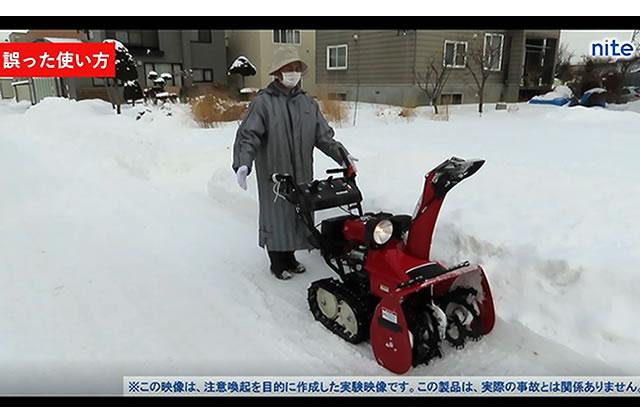 除雪機の死亡事故