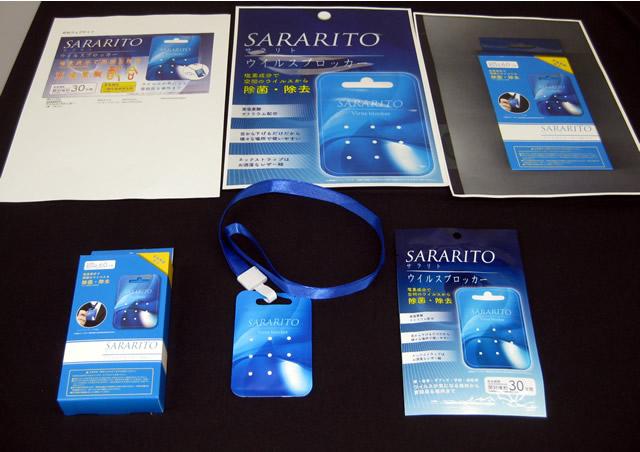 SARARITOウイルスブロッカー