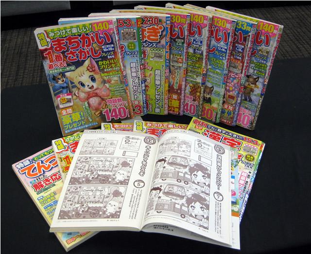 優良・有利誤認表示が指摘された懸賞付きパズル雑誌