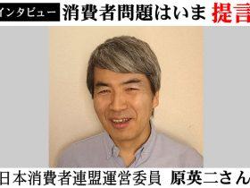 日本消費者連盟運営委員・原英二さん