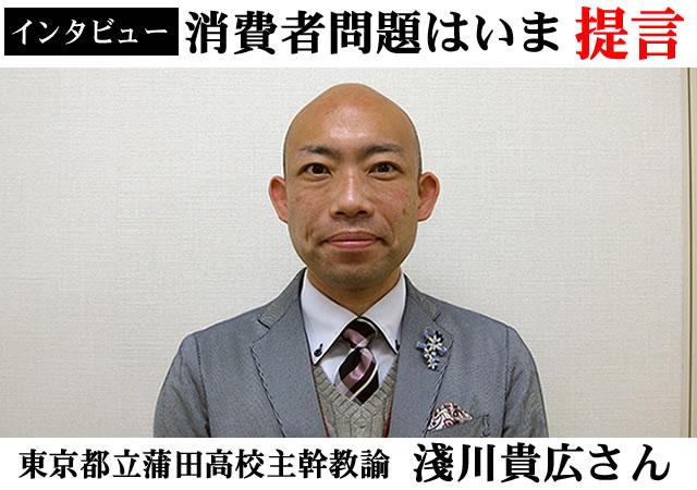 東京都立蒲田高校主幹教諭淺川貴広さん