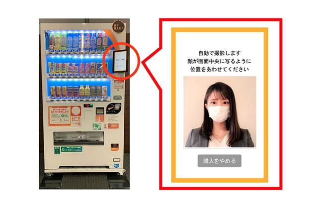 ダイドー顔認証決済サービス「KAO―NE」