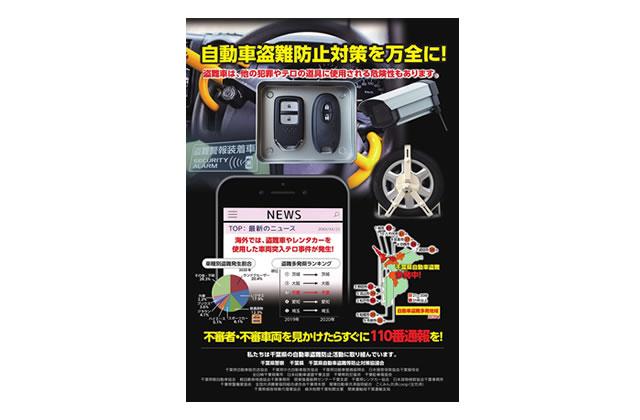 自動車盗難防止啓発ポスター