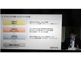 徳島新未来戦略本部シンポジウム