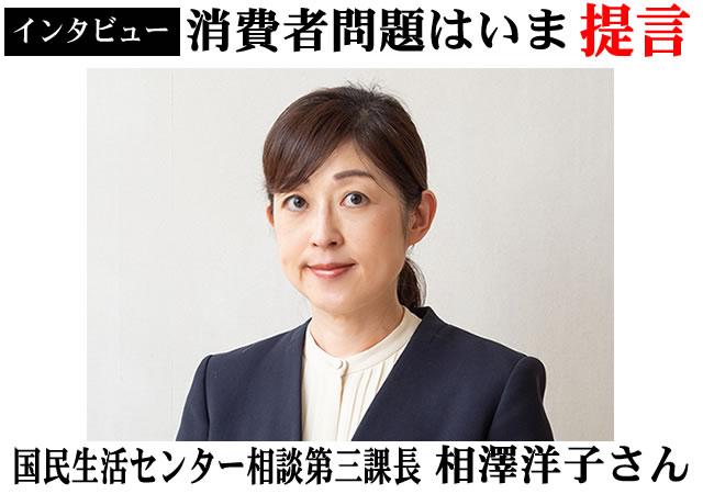国民生活センター相澤洋子課長