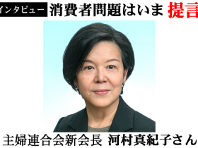 主婦連合会新会長・河村真紀子さん