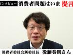 消費者委員会新委員長・後藤巻則さん